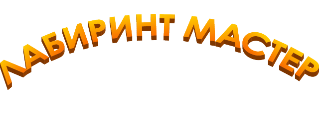 ЛабиринтМастер