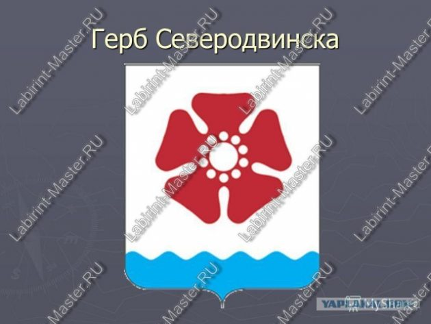 Герб Северодвинска